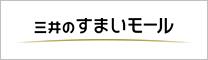 三井の住まいモール