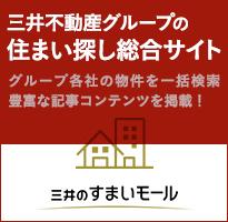 三井不動産グループの不動産総合サイト 三井のすまいモール